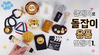 클레이로 돌잡이용품만들기 _ 블링블링 버전 Part1 ♡