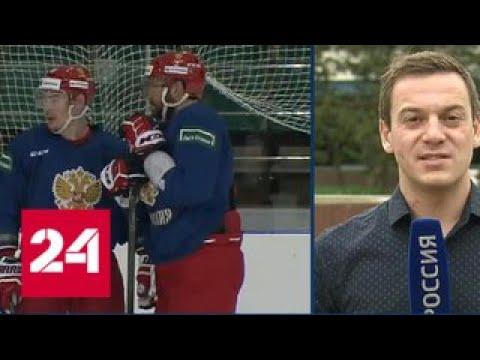 Объявлен состав сборной России на чемпионат мира по хоккею - Россия 24