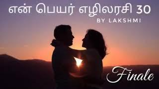 En peyar Ezhilarasi 30(tamil novels/tamil audio novel/tamil online kadhaigal)