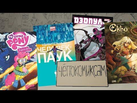 Комиксы My Little Pony на русском. Спаун вышел из печати - НОВОСТИ ИЗ МИРА КОМИКСОВ.