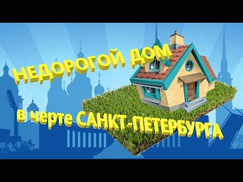 Недорогой дом в черте СПб с пропиской. Павловск, в 5 мин езды от парка.