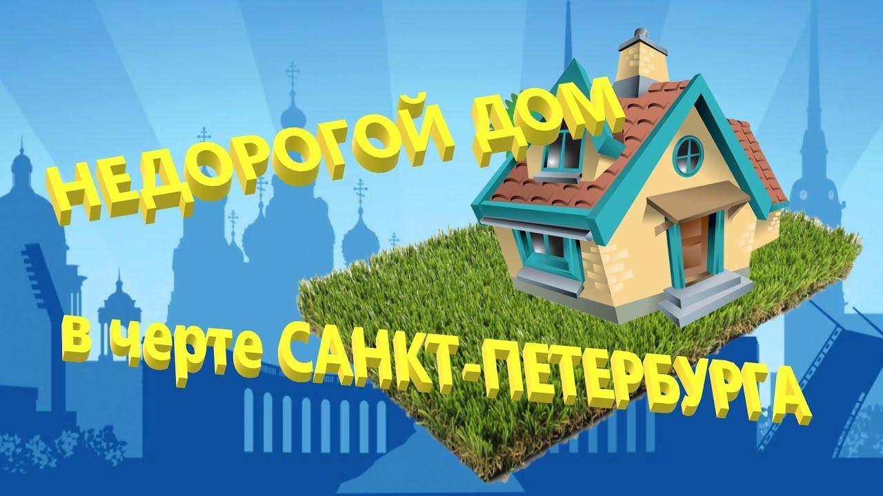 Недорогой дом в черте СПб с пропиской. Павловск, в 5 мин ...