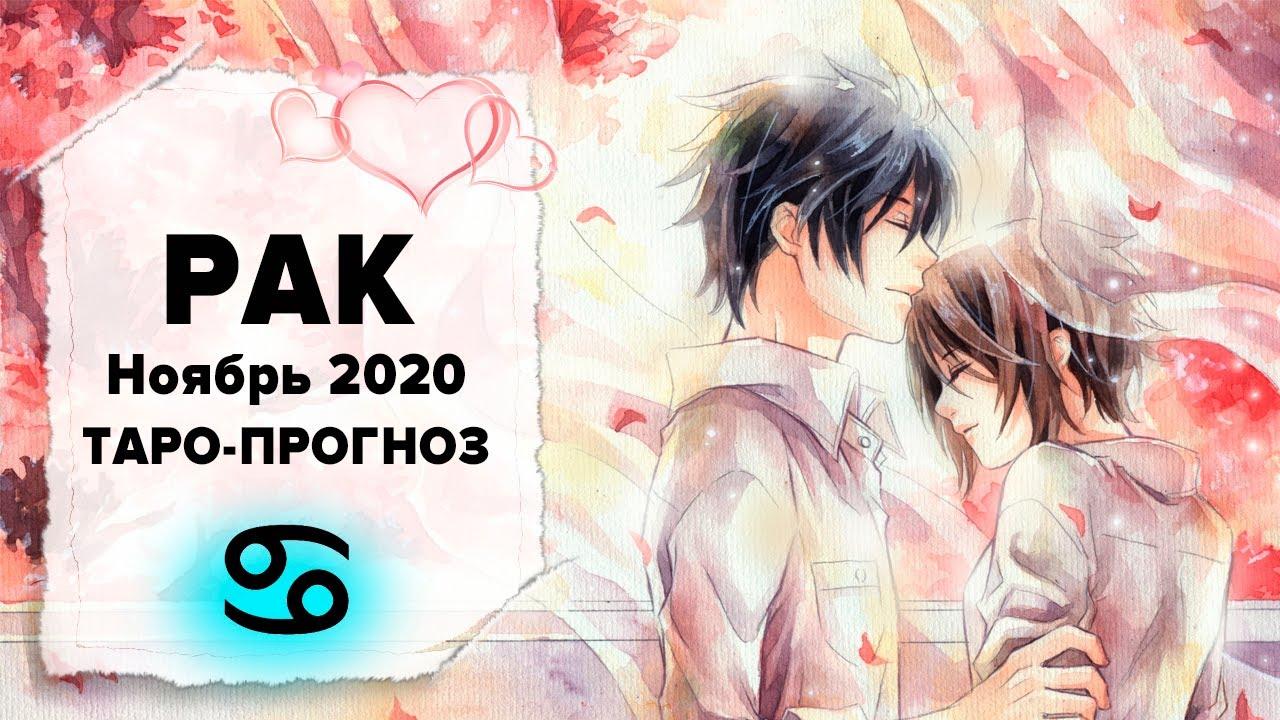 ЛЮБОВЬ ❤️ РАК ♋ НОЯБРЬ 2020 Таро расклад | РАК Любовь таро гороскоп