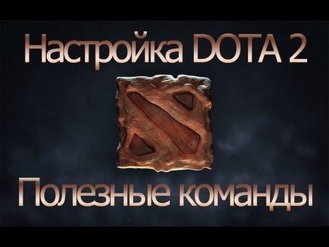 видео: dota2 - Настройка: Полезные команды