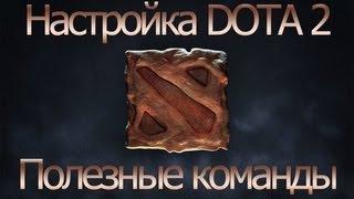 Dota2 - Настройка: Полезные команды