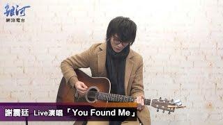謝震廷 Eli Hsieh Live演唱「You Found Me」