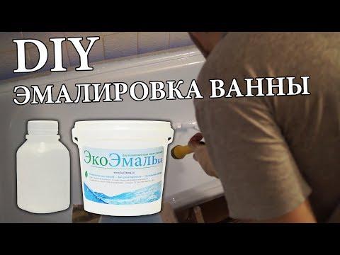 Реставрация покрытия ванн в Москве недорого: цена ремонта