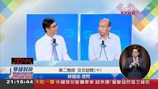 [辯論交叉詰問全程]韓國瑜提問猛批陳其邁政見吹牛