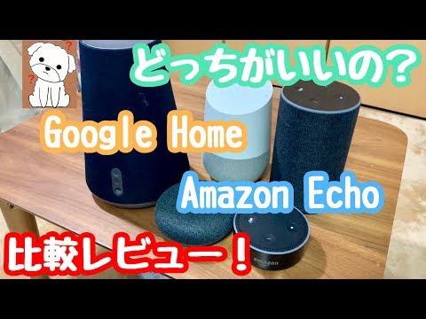 結局どっちがいいの?両方使ってみてのAmazon EchoとGoogle Homeの良いところレビュー【Alexa/Googleアシスタント/アレクサ】