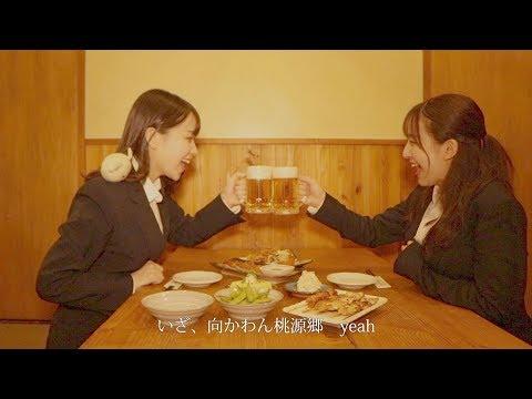 Lovelys『戦う大人』(MV)