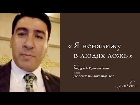 Я ненавижу в людях ложь | Автор стихотворения: Андрей Дементьев