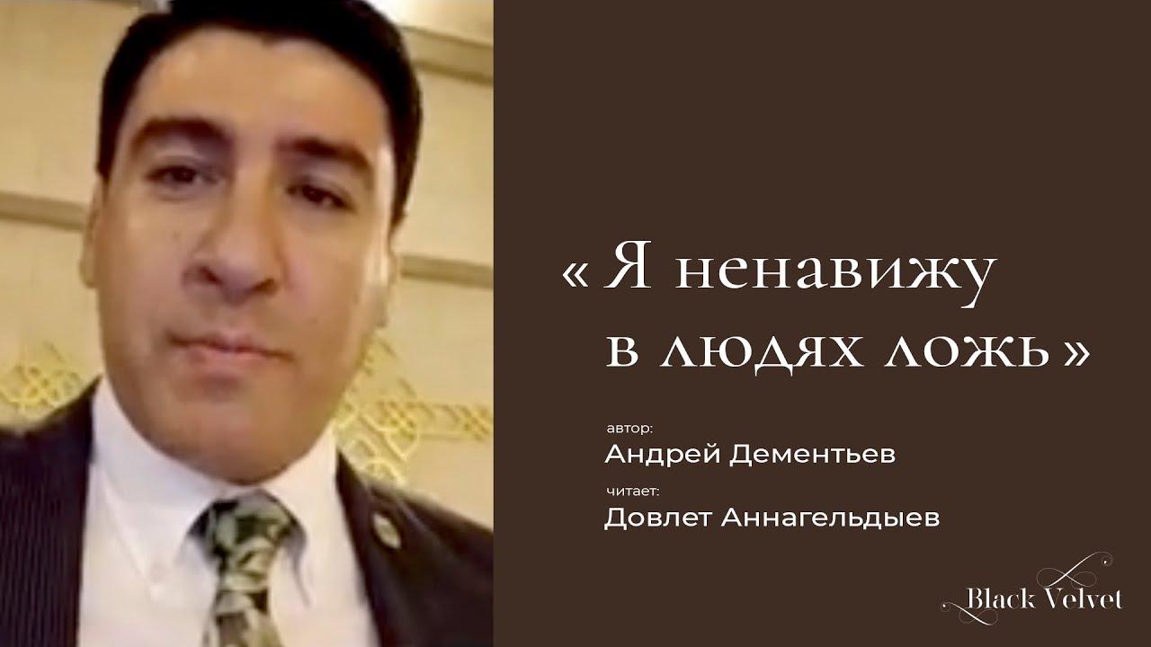 Я ненавижу в людях ложь | Автор стихотворения: Андрей ...