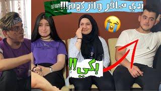 مقلب السفر الى السعودية في فريق نور مار😱💔ما توقعت ردة فعلهم موثر😢نور مار
