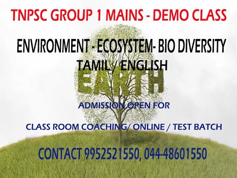 TNPSC GROUP   1 MAINS CLASS 1 | ENVIRONMENT | TAMIL | ENGLIS