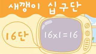 새깽이 십구단 16단 - 구구단송, 십구단송, 19단송
