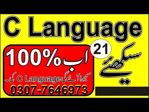 C Language tutorial for beginners   C Programming Tutorial in urdu/hindi Lecture 1 by Sir Majid thumbnail