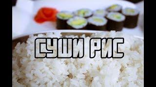 РИС ДЛЯ СУШИ дома, идеальный рис для роллов в мультиварке + ЗАПРАВКА для суши риса