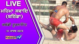 🔴 [Live] Mehma Sawai (Bathinda) Kabaddi Tournament 31 March 2019 www.Kabaddi.Tv