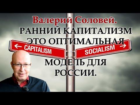 Валерий Соловей о социализме и левой идее в России.