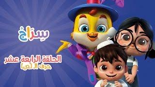 كارتون سراج - الحلقة الرابعة عشر (حرف الصاد)   (Siraj Cartoon - Episode 14 (Arabic Letters