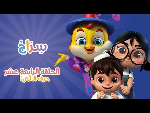 كارتون سراج - الحلقة الرابعة عشر (حرف الصاد) | (Siraj Cartoon - Episode 14 (Arabic Letters
