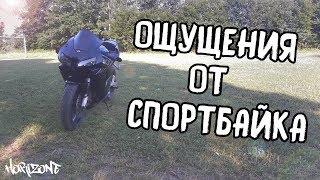 МОИ ОЩУЩЕНИЯ ОТ СПОРТБАЙКА | Honda CBR600RR