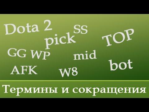 видео: Сокращения и термины dota 2