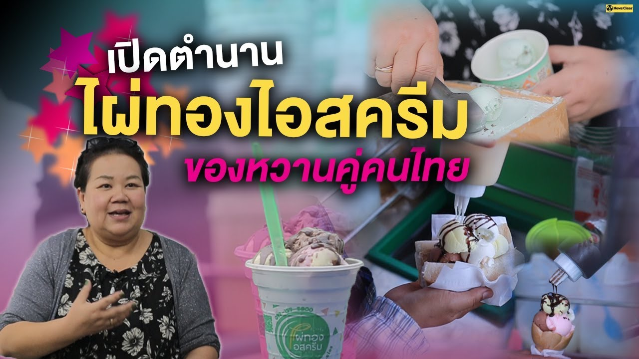 """เปิดตำนาน-สูตร """"ไผ่ทองไอสครีม"""" ของหวานคู่คนไทย"""