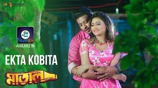 Ekta Kobita Matal Shaheen Sumon Mp3 Song Download