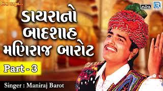 Dayra No Badshah Maniraj Barot | Part 3 | Maniraj Barot | Non Stop | Gujarati Lok Dayro | FULL Audio