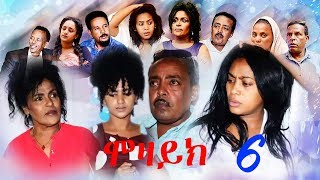 New Eritrean Film 2018 - MOZAIK - ሞዛይክ - Part 6