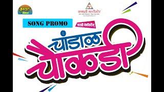 चांडाळ चौकडी #प्रोमो गीत #chandal chaukadi promo song #