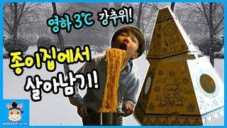 영하 3도 겨울 대형 종이집 안에서 라볶이 먹고 살아남기 (배고픔주의ㅋ) ♡ 꿀잼 편의점 라면 먹방 놀이 noodle mukbang | 말이야와친구들 MariAndFriends
