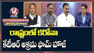 Coronavirus In India, Stock Market Crash | Good Morning Telangana | V6 News
