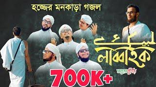 নতুন হজ্জের গজল ২০১৯ | লাব্বাইক | New Hajj Gojol 2019 | Labbaik Allahumma Labbaik | Sobujkuri
