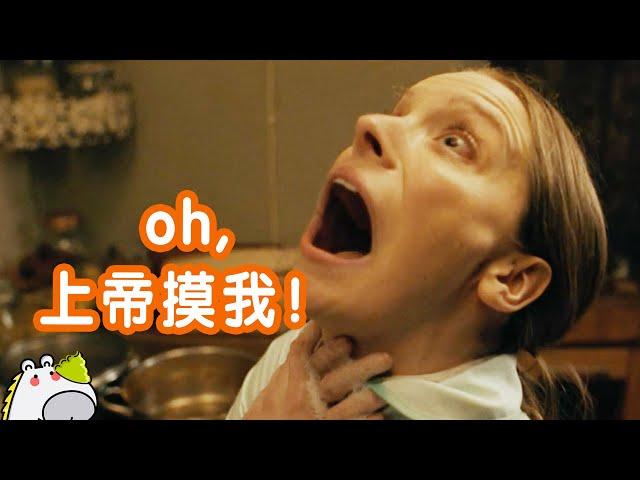 头皮麻翻!这部讲神的电影怎么这么邪乎?| 圣人莫德·暗黑圣女 | 惊悚·恐怖 |哇萨比抓马Wasabi Drama