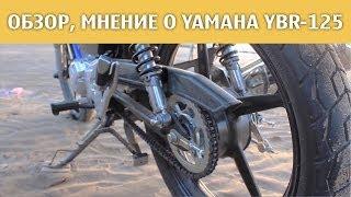 видео Отзыв о Мотоцикл Yamaha YBR 125