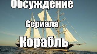 """Рубрика """"Обсуждение""""    Обсуждаем сериал """"Корабль"""""""