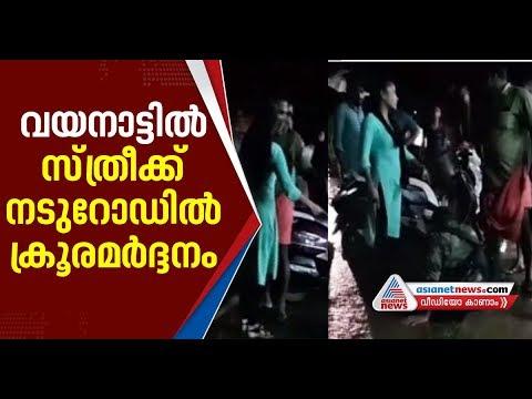 Shocking Visuals  Auto driver beats Tamil Nadu lady at Wayanad