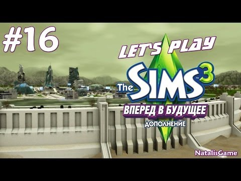 Давай играть Симс 3 Вперед в будущее #28 Способность любить