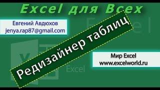 Редизайнер таблицы Excel (Урок 3) [Eugene Avdukhov, Excel Для Всех]
