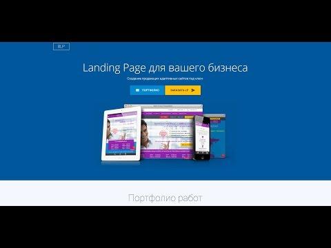 Как создать landing page бесплатно.