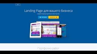 Создаем Landing Page в программе Adobe Muse(Получите бесплатный набор для быстрого создания Landing Page. Жмите на ссылку. http://bit.ly/1McmHWM Пошаговые инструкции..., 2014-11-12T15:24:59.000Z)