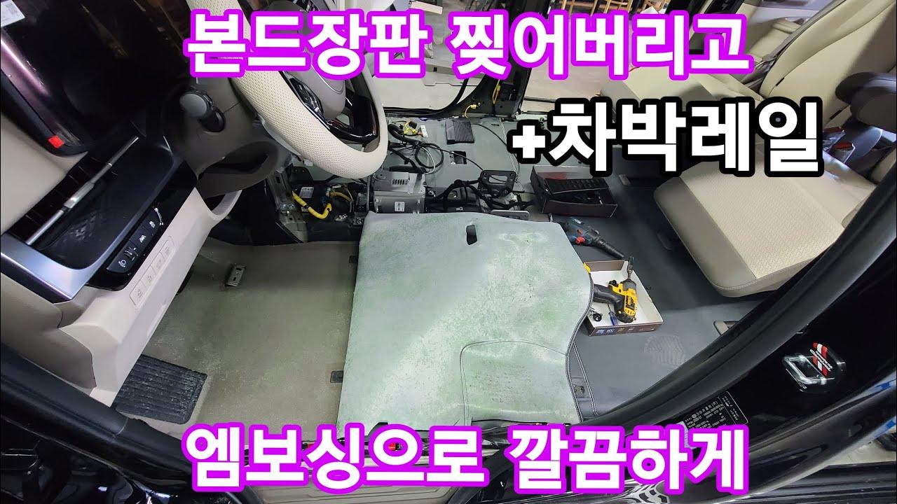 KA4카니발 차박레일 튜닝 방음및 장판시공