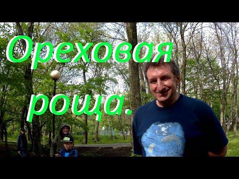 """Прогулка по Ставрополю. """"Ореховая роща"""" на Ворошилова. Дорога домой."""