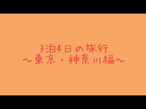 #14 3泊4日の旅行〜東京・神奈川編〜