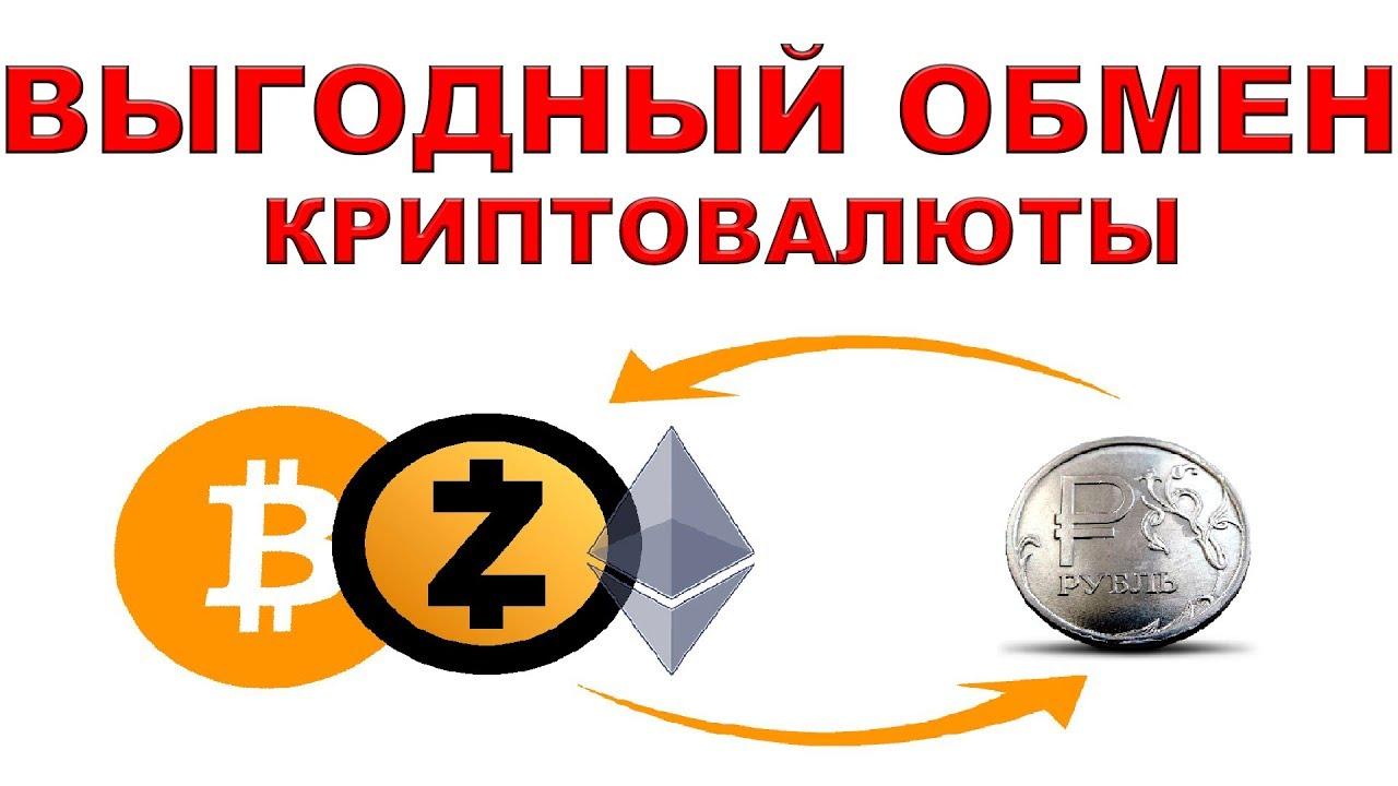 Обмен криптовалюты на рубли криптовалюта аналог биткоин