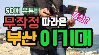 울산 유튜버 무계획 1박2일 부산여행 이기대 해안산책로…
