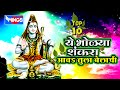 Top 10 Super Hits Marathi Shiv Bhajans | Ye Bholya Shankara | Popular Shiv Bhakti Geet video