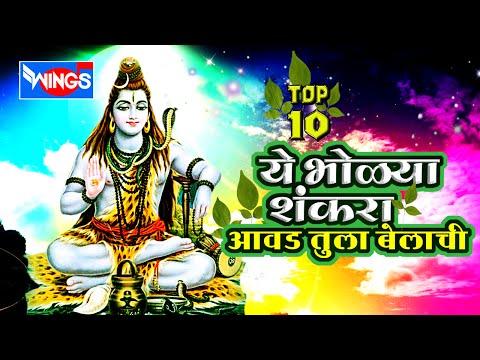 Top 10 Super Hits Marathi Shiv Bhajans | Ye Bholya Shankara | Popular Shiv Bhakti Geet